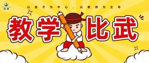 河东校区教学比武——手指谣教研大赛!