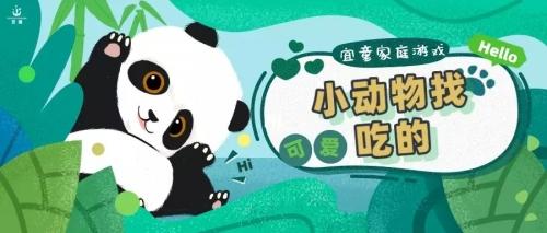 自闭症机构|小动物找吃的,提高幼儿语言表达能力