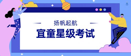 宜童教师2020年秋季星级考试圆满落幕!