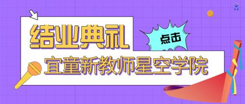 宜童新教师星空学院结业典礼