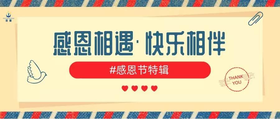 宜童星闻 来啦!岳阳、苏州、长沙校区感恩节活动连连看!