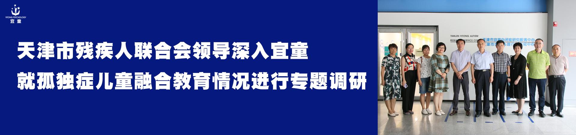 天津市残疾人联合会领导深入宜童 就孤独症儿童融合教育情况进行专题调研